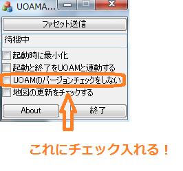 UOAMアシスト設定画面