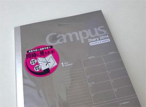 コクヨのキャンパスダイアリー 2014 monthly & weekly