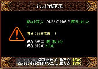 RedStone 13.10.02 2結果