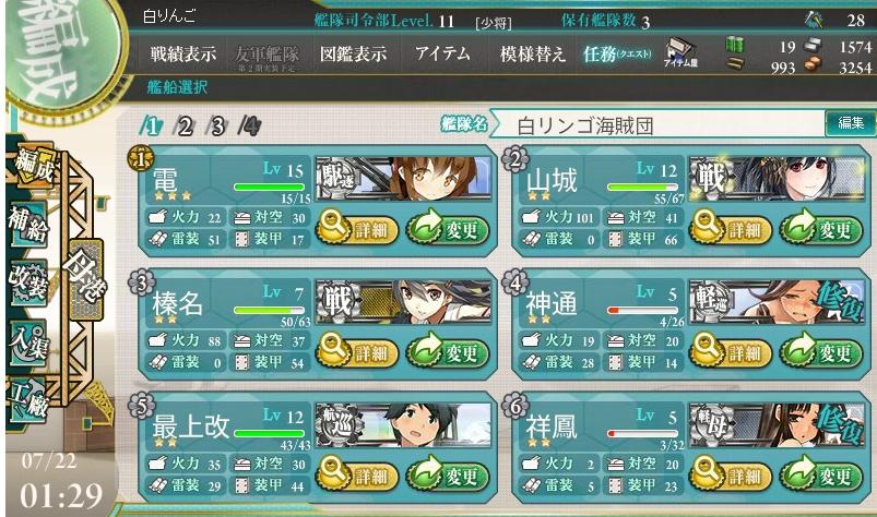Baidu IME_2013-7-22_1-30-5