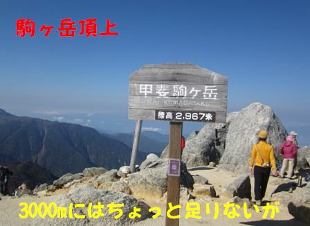 甲斐駒ヶ岳登山 (7)