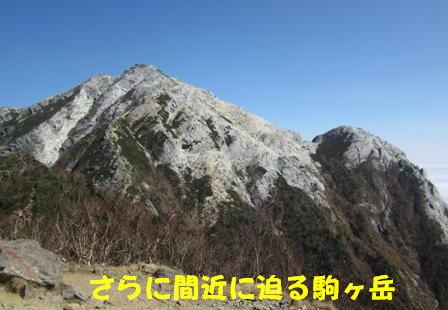 甲斐駒ヶ岳登山 (5)