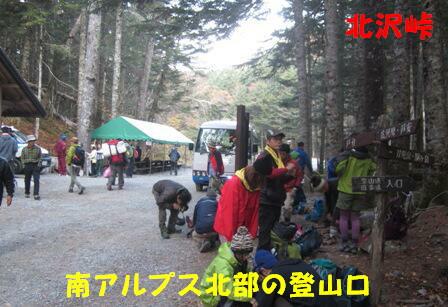 甲斐駒ヶ岳登山 (1)