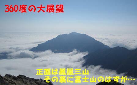 甲斐駒ヶ岳登山 (6)