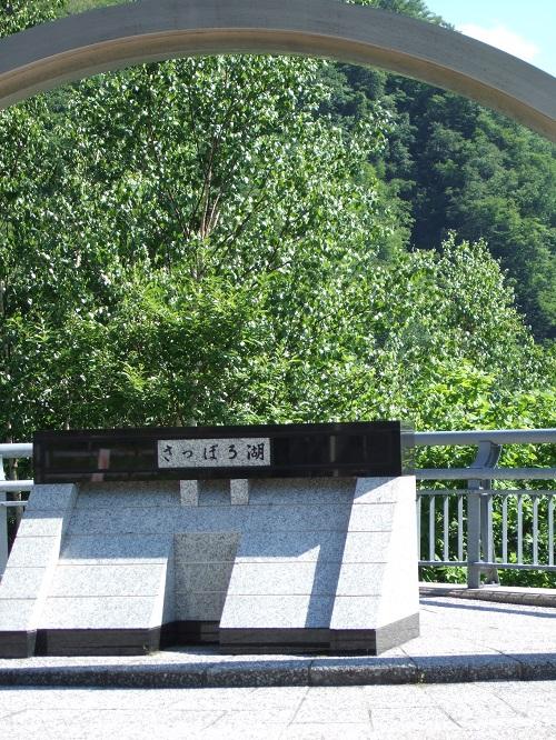 札幌湖 ③