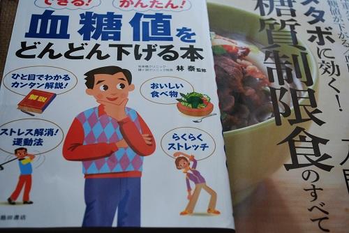 血糖値の本