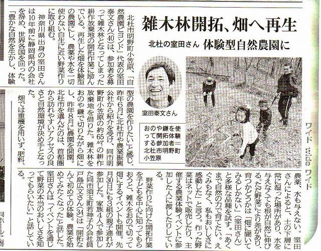 開拓体験の新聞記事