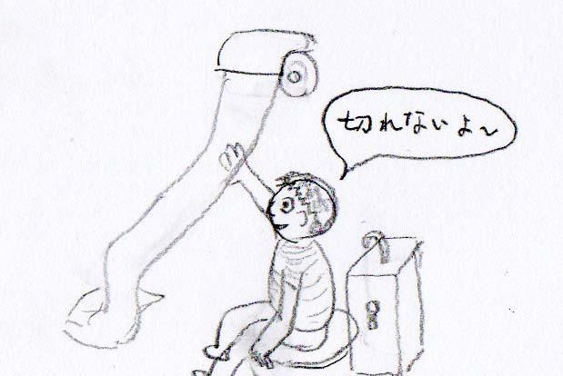 真悟トイレ