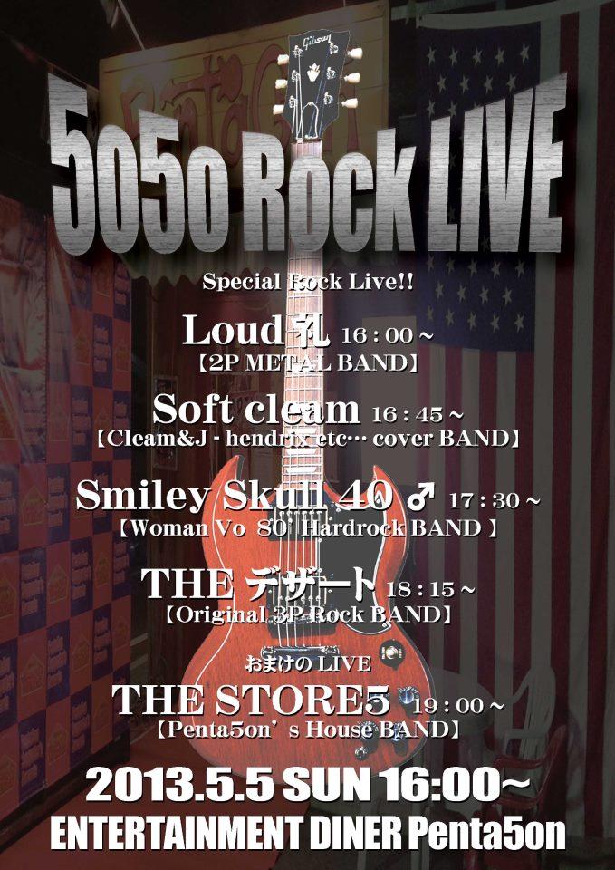 5o 5o LIVE 2003