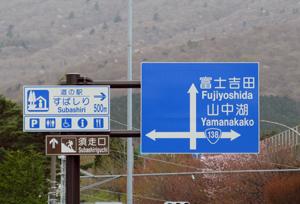 富士5湖の看板