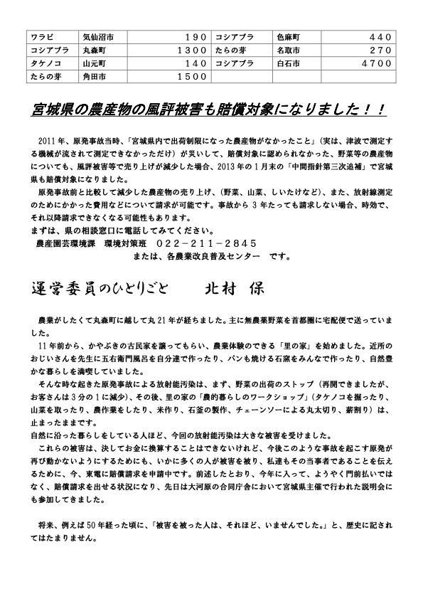 _ミニ通信 5月号__04