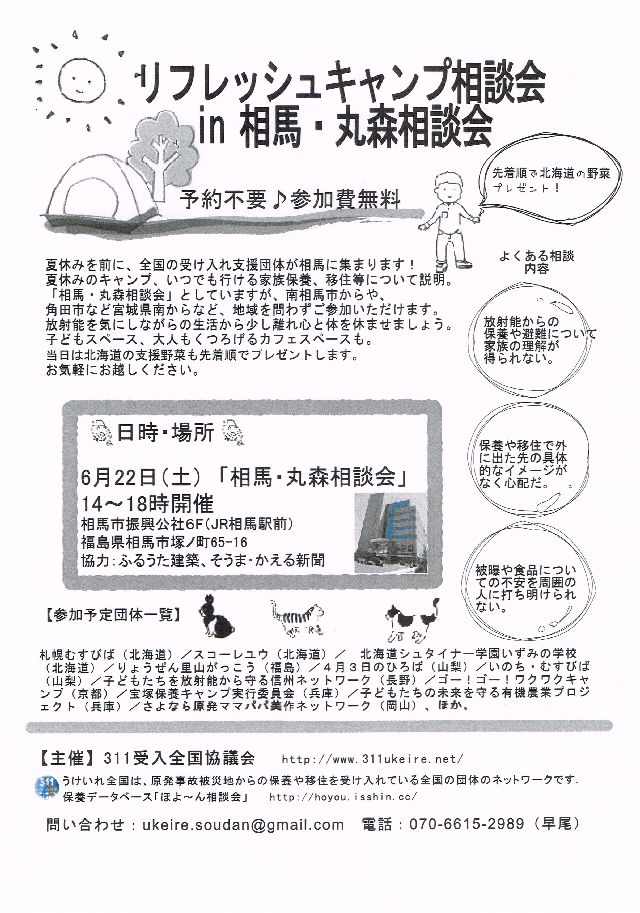 リフレッシュキャンプ相談会(相馬・丸森)