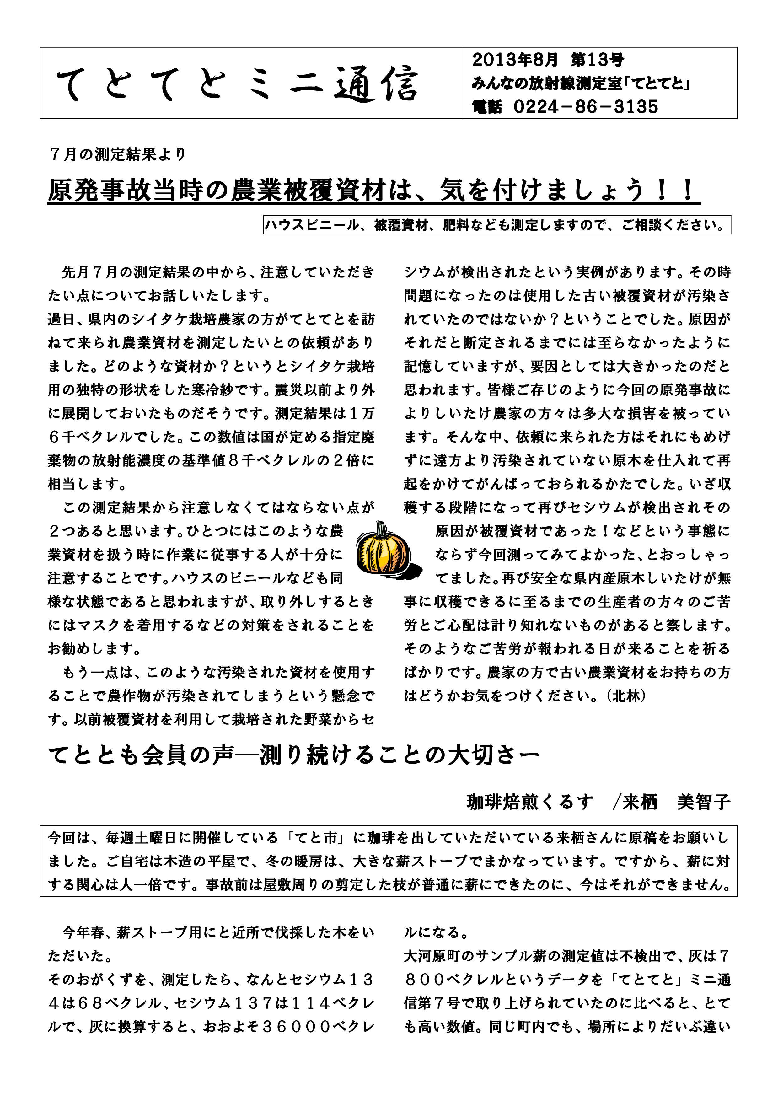 Microsoft Word - てとてとミニ通信 2013年8月-001