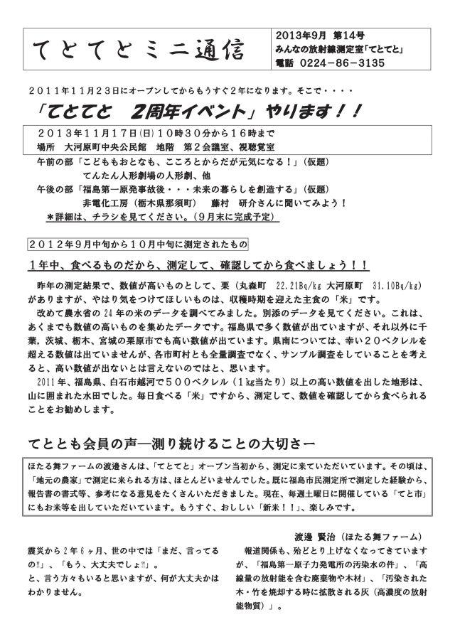 ミニ通信 9月-001縮小