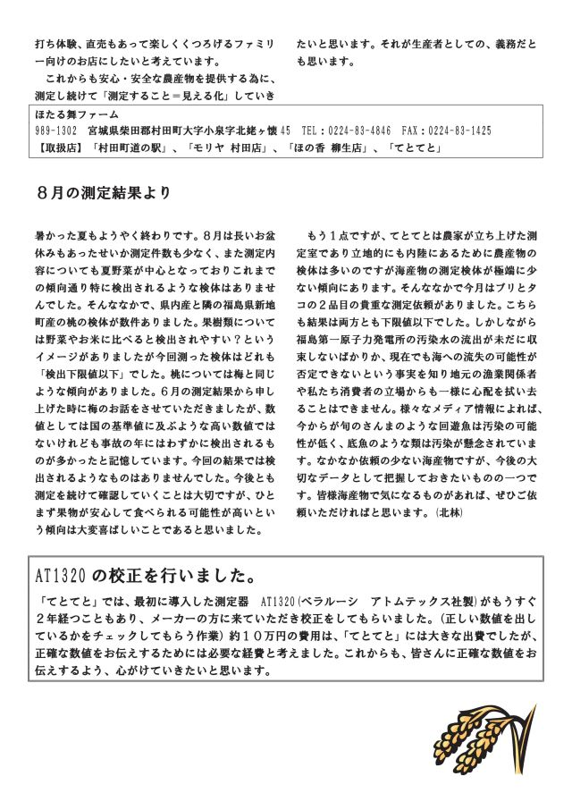 ミニ通信 9月-003 縮小