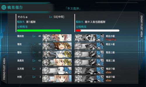 艦これ-013 結果1