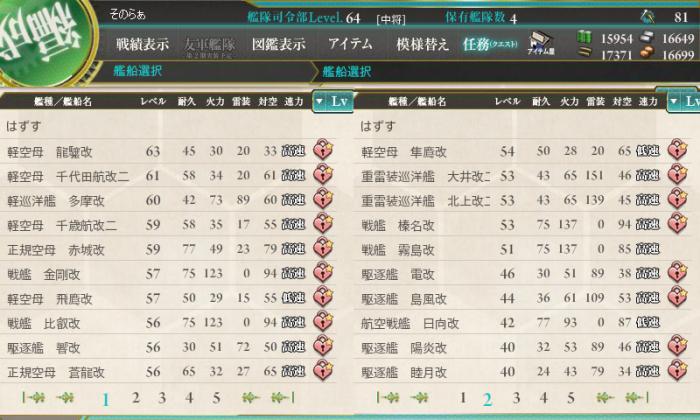 130921 艦隊