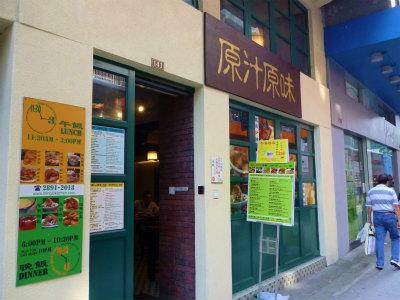 ●4日目昼食の店3