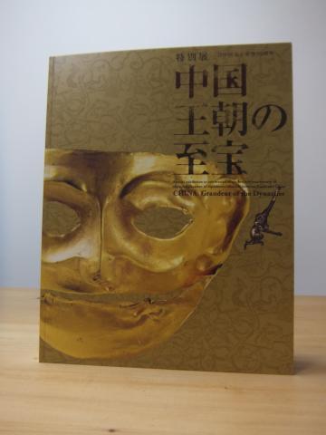 中国王朝の至宝