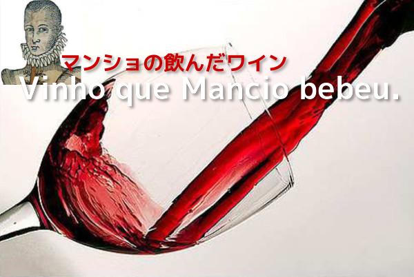ワイン 9 W600