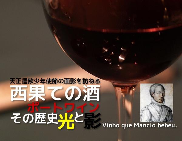 ワイン 16 W600