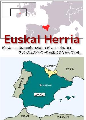 バスク地方地図 W300H418