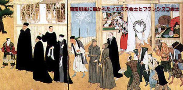 南蛮屏風に描かれたイエズス会士とフランシスコ会士 W600