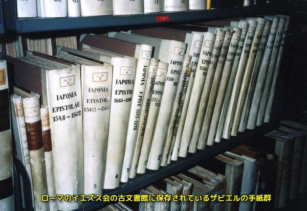 ローマのイエズス会の古文書館に保存されているザビエルの手紙群 W600