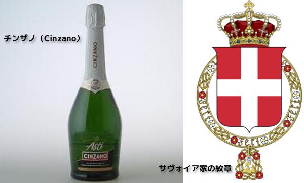 チンザノとサヴォイア家の紋章 W600