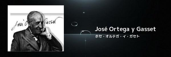 ホセ・オルテガ・イ・ガセト W600
