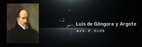 ルイス・デ・ゴンゴラ W600