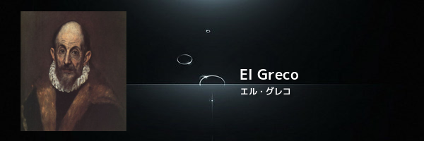 エル・グレコ W600