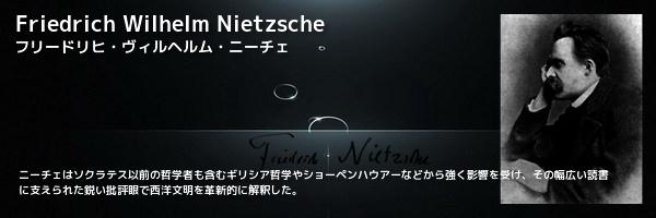 ニーチェ 3