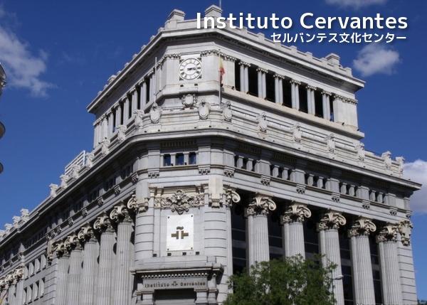 セルバンテス文化センター(Instituto Cervantes) W600