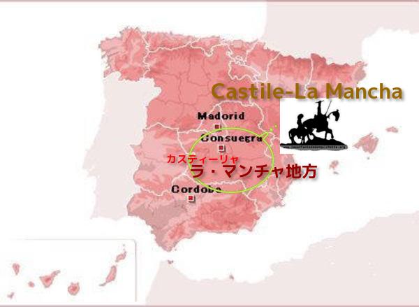 Castile-La Mancha ラ・マンチャ地方地図 W600