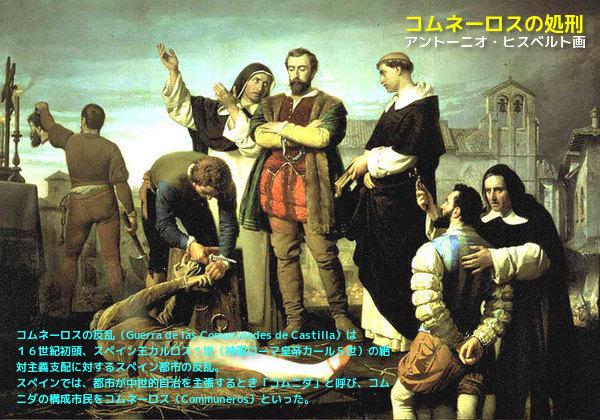 Comuneros コムネーロスの反乱 W600