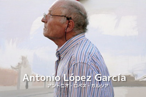 アントニオ・ロペス・ガルシア 6 W600