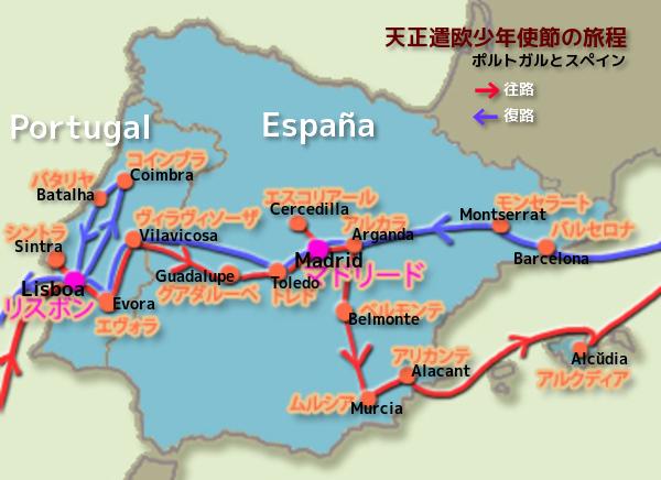 マンショの旅 スペイン W600