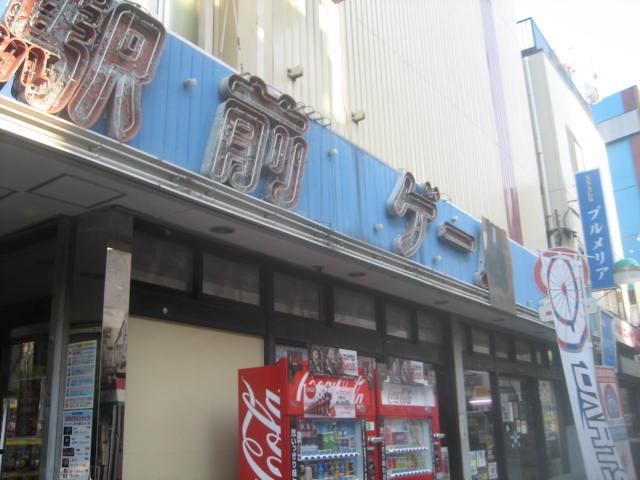 駅前ゲームフジ亀有外観