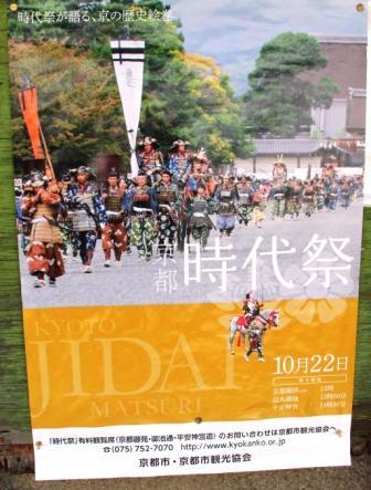 時代祭のポスター_H25.10.12撮影