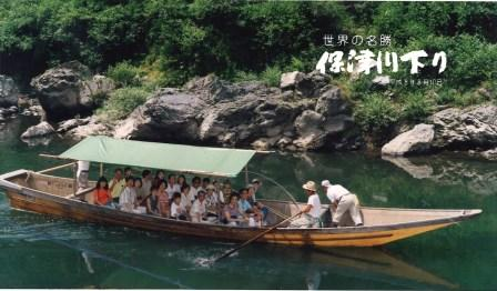 保津川下り記念写真_H08.08.10撮影