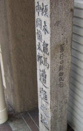 近江屋跡石碑_H25.06.15撮影