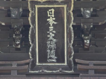 日本三文殊随一_H25.06.16撮影