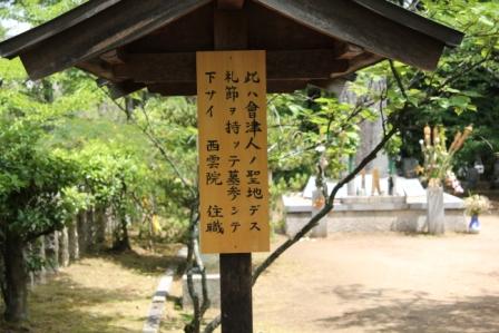 会津墓地の立て札_H25.06.16撮影