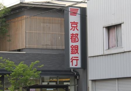 京都銀行の看板_H25.08.16撮影