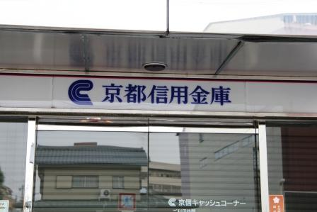 京都信用金庫の看板_H25.08.16撮影