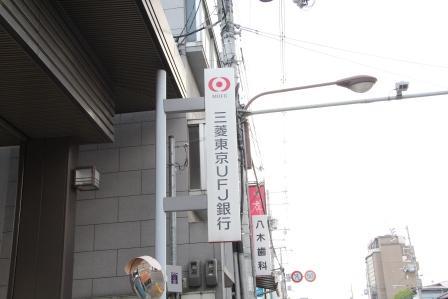 三菱東京UFJ銀行の看板_H25.08.16撮影