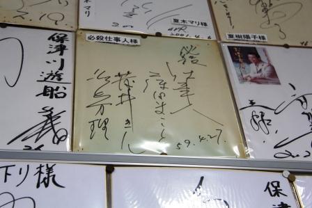 藤田御大と菅井さん白木さんのサイン_H25.08.16撮影