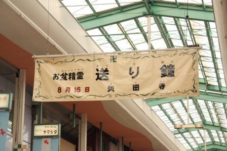 矢田寺の送り鐘_H25.08.16撮影