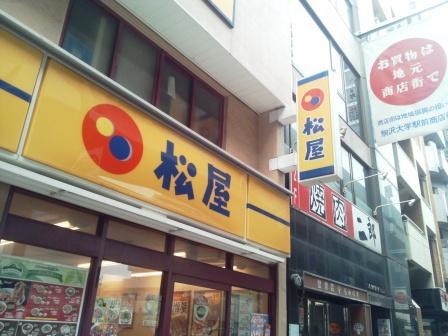 松屋の看板(東京)_H25.10.07撮影